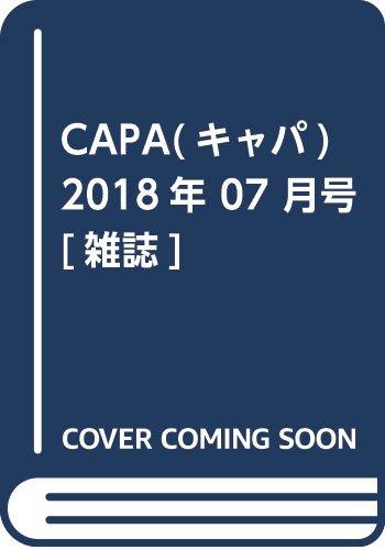 CAPA(キャパ) 2018年 07 月号 [雑誌]