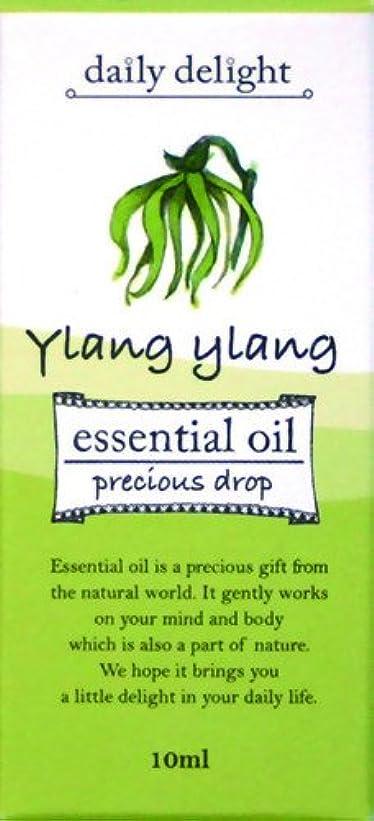 に勝る気を散らす提出するデイリーディライト エッセンシャルオイル  イランイラン 10ml(天然100% 精油 アロマ オリエンタル系 華やかでエキゾチックな香り)
