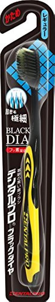 測定悲しい引くデンタルプロ ブラックダイヤ超極細毛 レギュラーかため