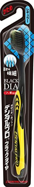 月面虐待ホイットニーデンタルプロ ブラックダイヤ超極細毛 レギュラーかため