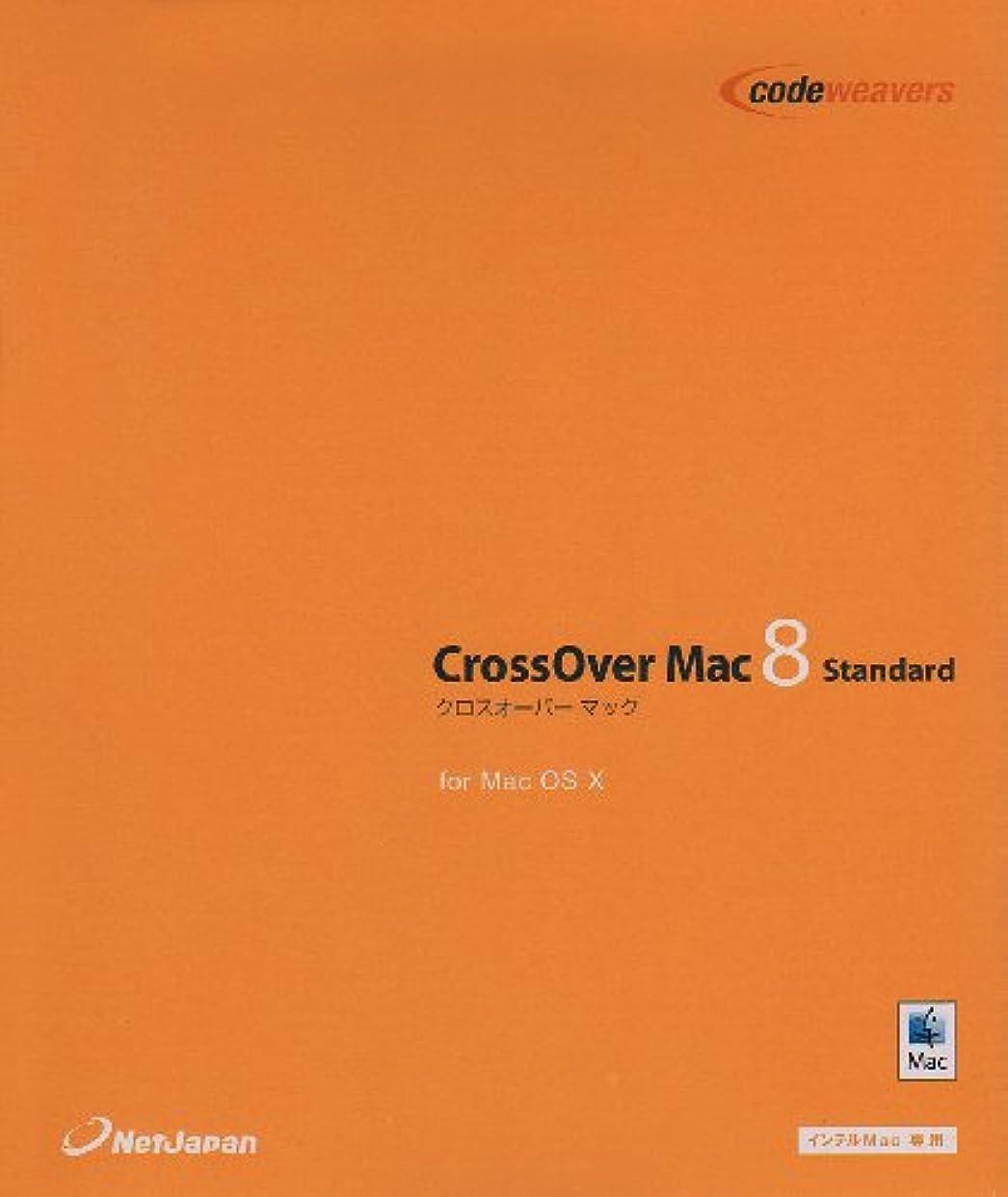 絶えず聖書グレートオークCrossOver Mac 8 Standard