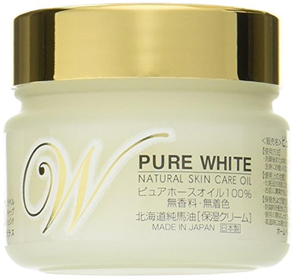 通訳同化大使北海道純馬油本舗 ピュアホワイト ピュアホースオイル100% 保湿クリーム 無香料無着色 100g