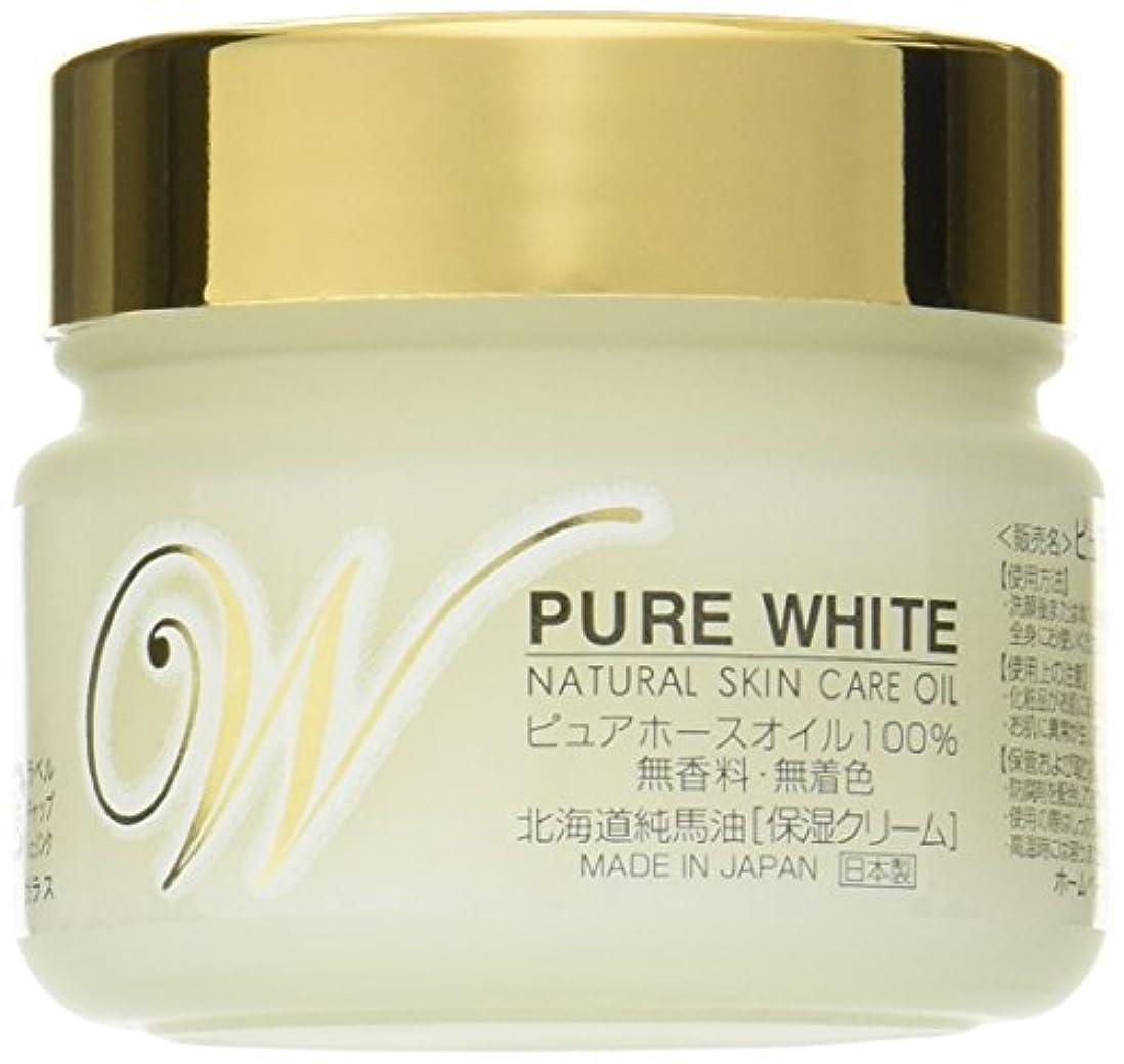 有利そよ風ハチ北海道純馬油本舗 ピュアホワイト ピュアホースオイル100% 保湿クリーム 無香料無着色 100g