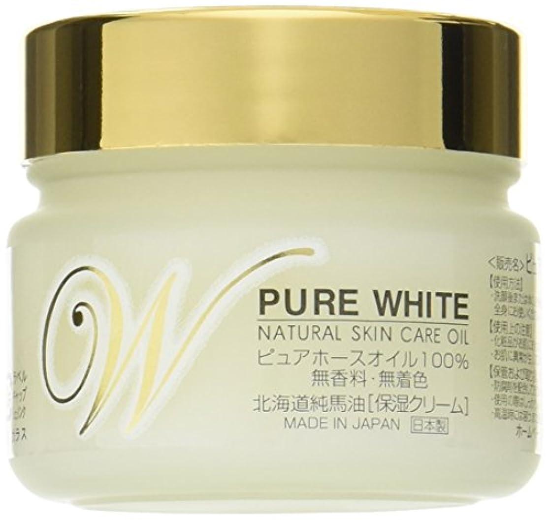 反応する十フライカイト北海道純馬油本舗 ピュアホワイト ピュアホースオイル100% 保湿クリーム 無香料無着色 100g