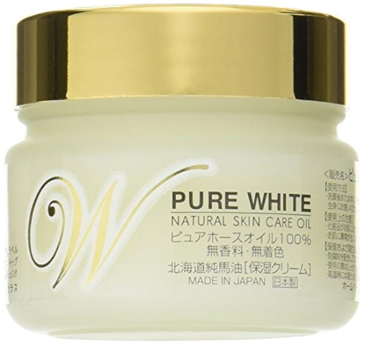 アグネスグレイフィクション広範囲北海道純馬油本舗 ピュアホワイト ピュアホースオイル100% 保湿クリーム 無香料無着色 100g