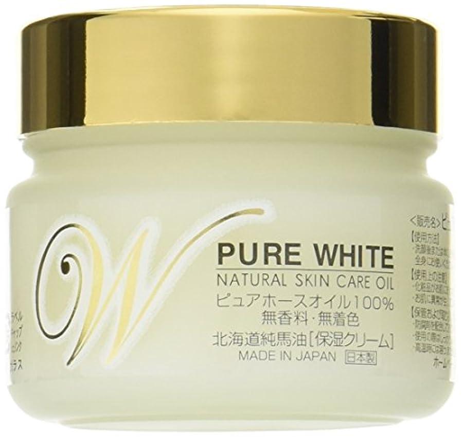 バンク退屈させるばかげている北海道純馬油本舗 ピュアホワイト ピュアホースオイル100% 保湿クリーム 無香料無着色 100g