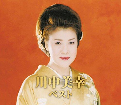 川中美幸 ベスト CD2枚組 WCD-678