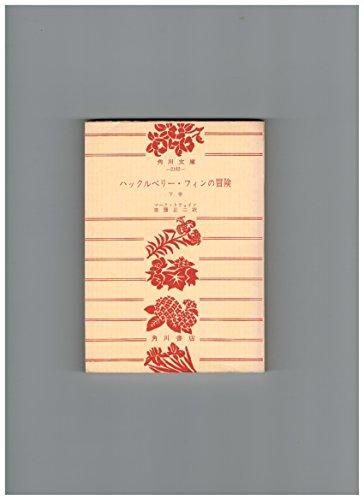 ハックルベリー・フィンの冒険〈下巻〉 (1962年) (角川文庫)の詳細を見る