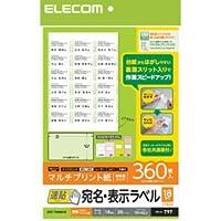 【まとめ 2セット】 エレコム 宛名・表示ラベル/速貼/18面付/70mm×42.3mm/20枚 EDT-TMQN18