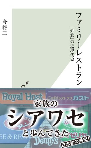 ファミリーレストラン~「外食」の近現代史~ (光文社新書)