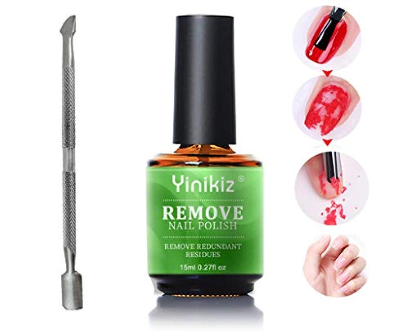 嫌がらせ汚れる刃[Yinikiz] 15ml高速破裂装甲除去剤除去剤は、マニキュアクリーナーを刺激することなくシンプルで便利です (15mlネイルポリッシュ+スモールスチールプッシュ)