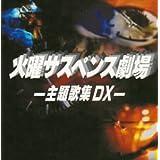火曜サスペンス劇場 主題歌集 DX