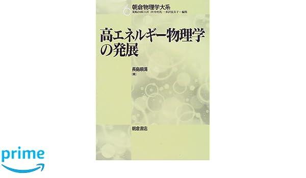 高エネルギー物理学の発展 (朝倉...