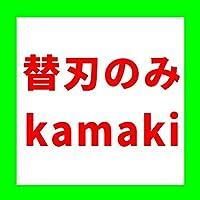 【替刃のみ】 剪定鋏 プロ用替刃式剪定鋏(曲刃) P880用替刃 P880K kamaki カマキ 三冨D