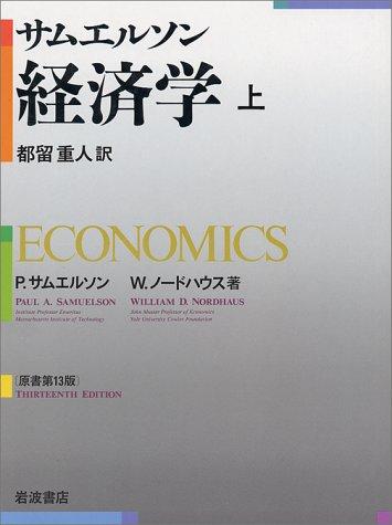 サムエルソン 経済学〈上〉の詳細を見る