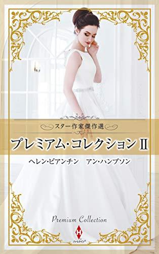 スター作家傑作選~プレミアム・コレクション Ⅱ~ (ハーレクイン・スペシャル・アンソロジー)