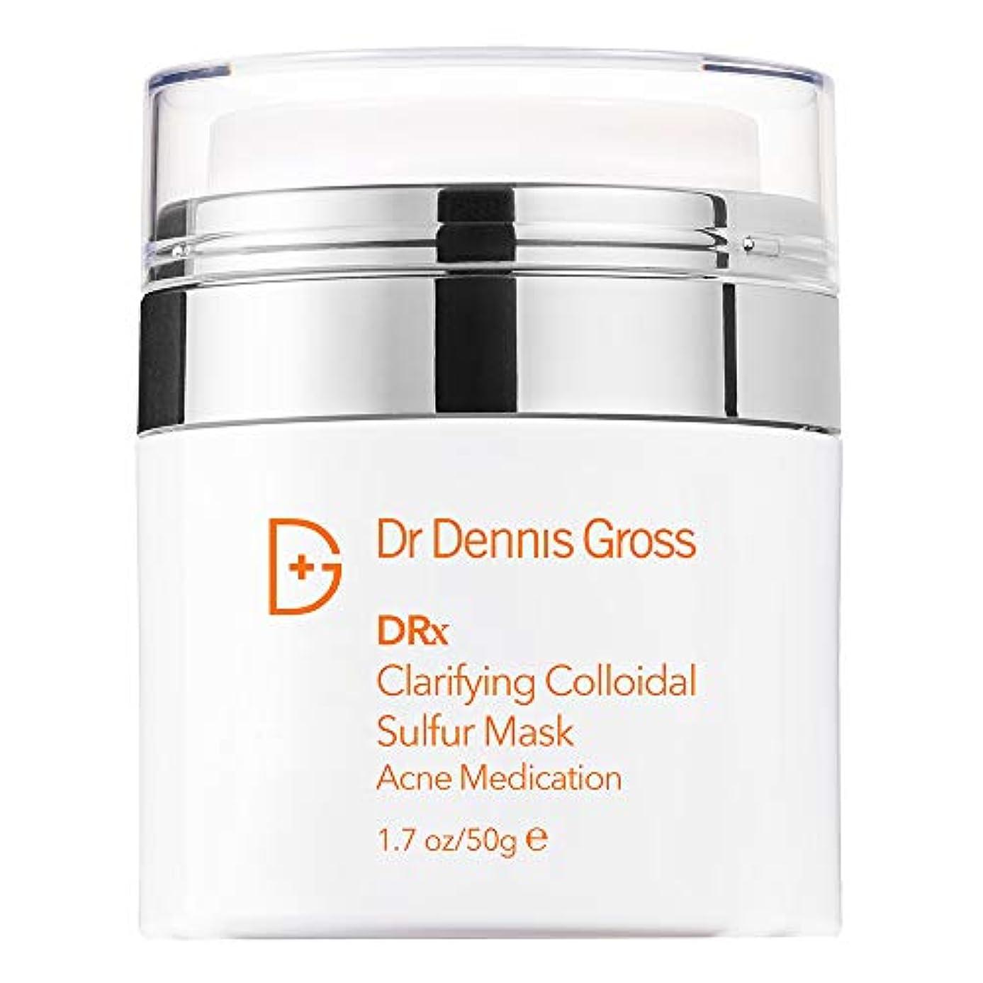 カラスマウンドおいしいドクターデニスグロス DRx Clarifying Colloidal Sulfur Mask 50g/1.7oz並行輸入品