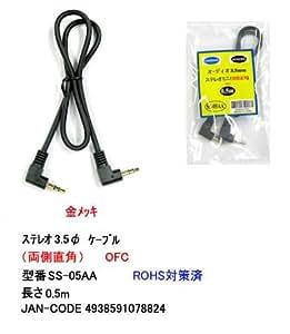 【COMON(カモン)製】3.5mmステレオケーブル(両端L型/オス⇔オス)/0.5m【SS-05AA】