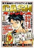 CASH / 天王寺 大 のシリーズ情報を見る