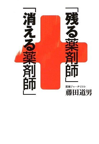 「残る薬剤師」「消える薬剤師」 (ZAITEN BOOKS)