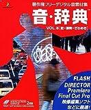 音・辞典 Vol.8 街・群集・ざわめき