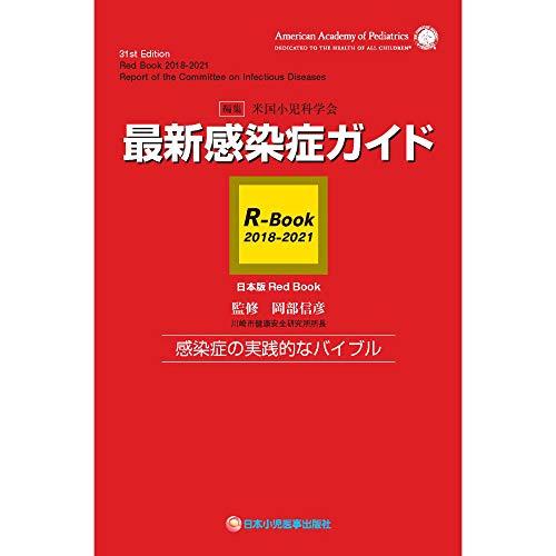 最新感染症ガイド  R-Book2018-2021