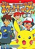 ポケットモンスター 14―金・銀編 (てんとう虫コミックスアニメ版)
