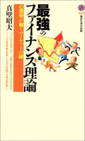 最強のファイナンス理論 (講談社現代新書)の詳細を見る
