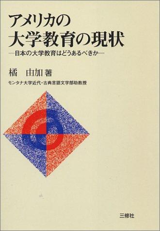 アメリカの大学教育の現状―日本の大学教育はどうあるべきかの詳細を見る