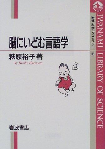 脳にいどむ言語学 (岩波科学ライブラリー (59))の詳細を見る