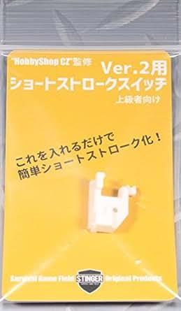Ver.2メカボックス用ショートストロークスイッチ