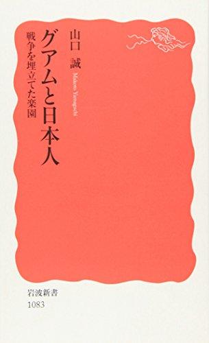 グアムと日本人―戦争を埋立てた楽園 (岩波新書)の詳細を見る