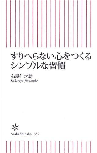 すりへらない心をつくるシンプルな習慣 (朝日新書)の詳細を見る