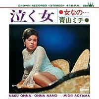 泣く女 (MEG-CD)