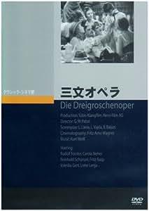 三文オペラ [DVD]