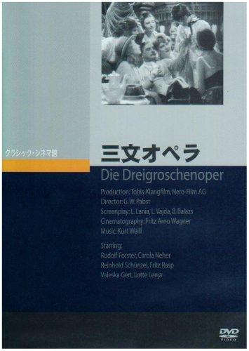 三文オペラ [DVD]の詳細を見る