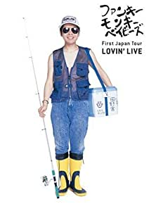 FUNKY MONKEY BABYS First Japan Tour LOVIN' LIVE [DVD]