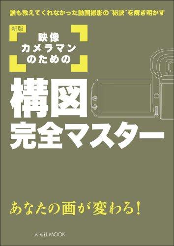 新版 映像カメラマンのための構図完全マスター (玄光社MOO...