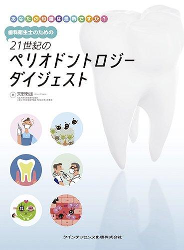 歯科衛生士のための21世紀のペリオドントロジー ダイジェスト