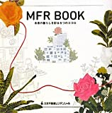 MFR BOOK―未来の暮らしを彩る5つのココロ