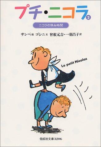 プチ・ニコラ〈2〉ニコラの休み時間 (偕成社文庫)の詳細を見る