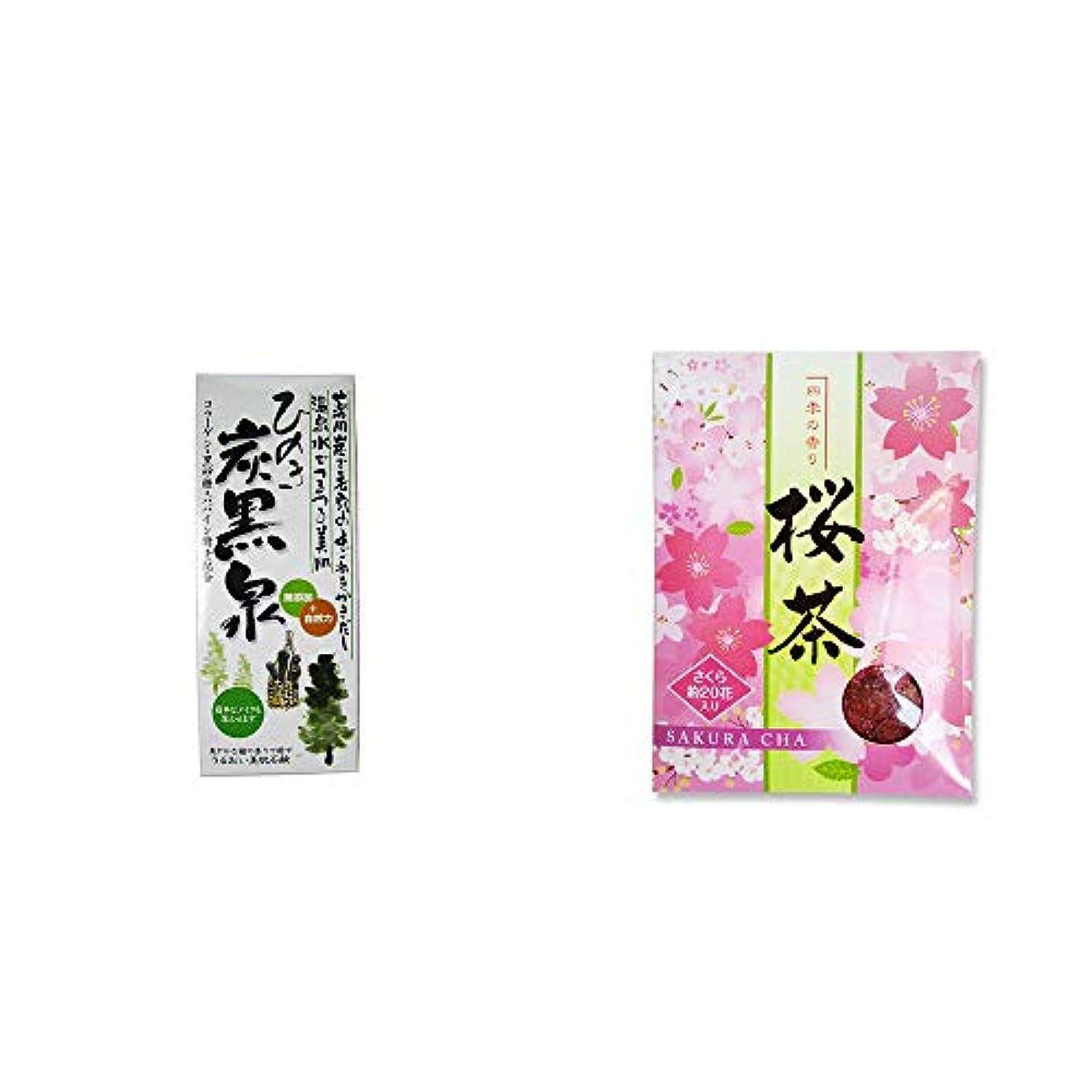寺院インストール飢饉[2点セット] ひのき炭黒泉 箱入り(75g×3)?桜茶(40g)