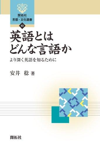 英語とはどんな言語か: より深く英語を知るために (開拓社言語・文化選書)の詳細を見る
