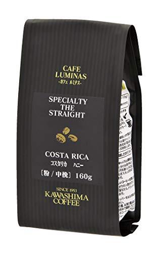 コーヒー乃川島 コスタリカ ハニー 160g ×2袋 レギュラー(粉)
