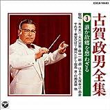 古賀政男全集(3)