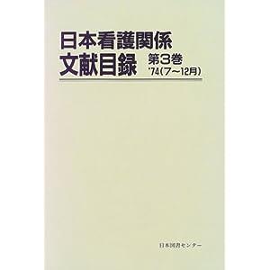 日本看護関係文献目録 (第3巻)