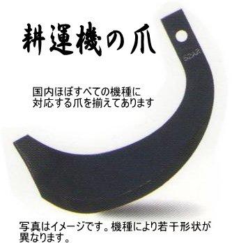 ヰセキ サイドドライブ ナタ爪 3-101