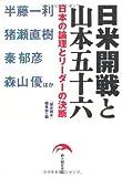 日米開戦と山本五十六