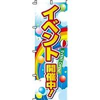 のぼり イベント開催中!  0110005IN