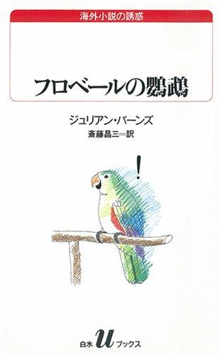フロベールの鸚鵡